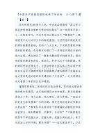 《中国共产党基层组织选举工作条例》心得5篇