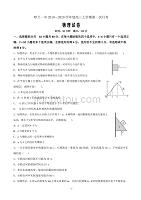 2020届黑龙江省哈尔滨市呼兰区第一中学高三上学期9月月考物理试题