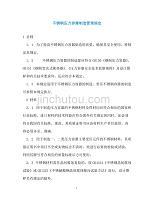 不锈钢压力容器制造管理规定(通用)