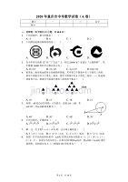 2020年重庆市中考数学试卷(A卷)解析版