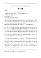 重庆市第一中学2020届高三语文下学期期中试题