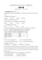 2020届黑龙江省大庆铁人中学高三上学期期中考试地理试题