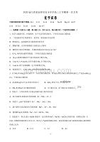 2020届江西省宜春市宜丰中学高三上学期第一次月考化学试卷