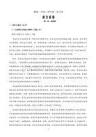 2020届黑龙江省鹤岗市第一中学高三11月月考语文试题