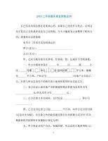 2019二手房屋买卖合同协议书(通用)