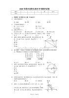 2020年贵州省黔东南州中考数学试卷解析版