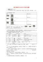 2020年浙江省温州市中考语文真题试题(word含答案解析)
