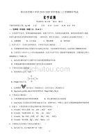 2020届黑龙江省哈尔滨市第六中学高三上学期期中考试化学试题