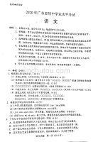2020年广东省中考语文真题试卷及答案