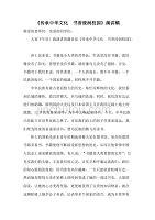 《传承中华文化 书香浸润校园》演讲稿
