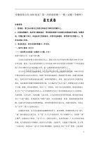 安徽省黄山市2020届高三语文第一次质量检测(一模)试题(含解析)