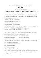 2019-2020学年黑龙江省齐齐哈尔市八中高一9月月考政治试卷