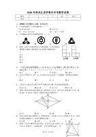 2020年黑龙江省伊春市中考数学试卷解析版