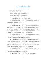 2019个人租房合同标准范本(通用)