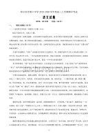 2020届黑龙江省哈尔滨市第六中学高三上学期期中考试语文试题