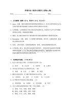 醫學心理學考試題參考答案- (3)