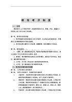 绩效考评制度(DOC 19页)