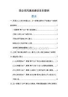 國企黨風廉政建設發言提綱范文