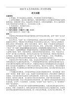 山東省濟南市2020屆高三針對性訓練(三模)語文試題含答案