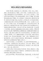 常见心理压力问题与自我调试.pdf
