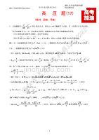 高壓題(數列-圓錐-導數)