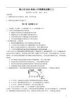 海南省海口市2020屆高三6月測試模擬(二模)生物試題含答案