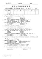 答案-東大20年7月考試《機械設計基礎》考核作業