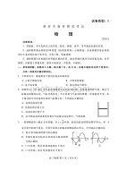 山東省濰坊市2020屆高三第三次模擬 物理(含答案)
