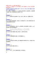 物流法規-形考2-國開(成都)-參考資料