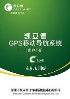 凱立德移動導航系統CC專版用戶手冊09_12_1(