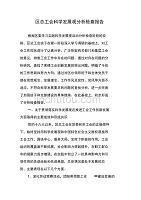 202X年区总工会科学发展观分析检查报告