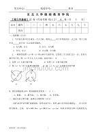 答案-東大20年7月考試《工程力學基礎X》考核作業