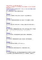 法律邏輯學-形考1-國開(成都)-參考資料