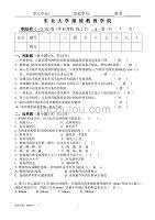 答案-東大20春7月考試《鋼結構(一)》考核作業