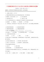 廣東省肇慶市八年級生物上學期期末考試試題(無答案)新人教版