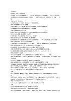 高中高考化學120個關鍵知識點