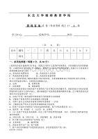 答案-東大20年7月考試《管理咨詢》考核作業