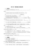 【混凝土習題集】—10—鋼筋混凝土梁板結構.doc