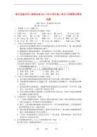 浙江省溫州市十校聯合體2011-2012學年高二語文下學期期中聯考試題.doc