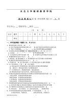 答案-東大20年7月考試《財務管理》考核作業