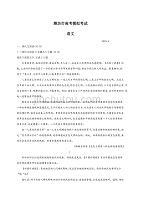 山東省濰坊市2020屆高三第三次模擬 語文(含答案)