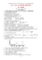陜西省西安市長安區第一中學高一生物下學期期末考試試題`