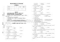 護理綜合專業考試試題.doc