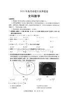2020年高考命題專家押題卷 數學(文數)卷(含答案)