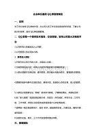企業單位通用QQ群管理規定
