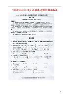 廣西來賓市七年級數學上學期期中質量檢測試題(掃描版)華東師大版