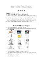 湖北省十堰市2020年中考適應性模擬考試英語試題(含答案)