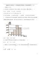 天津市十二區縣重點學校2020屆高三畢業班聯考(二)數學試題含答案