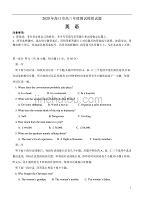 海南省海口市2020屆高三6月測試模擬(二模)英語試題含答案