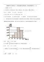 天津市十二區縣重點學校2020屆高三畢業班聯考(二)數學試題(含答案)